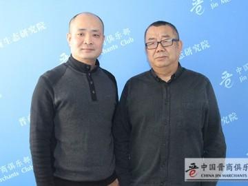 晋韵堂董事长晋战平拜访中国晋商俱乐部山西本部