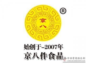 京八件--2017优秀晋商品牌-山东省山西商会推荐