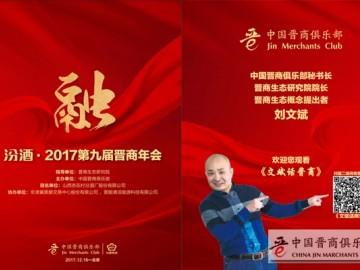 贼美贼美地:汾酒·2107第九届晋商年会会刊