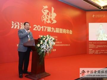 张新:商会生态 情真还要有责任感 -汾酒·2017第九届晋商年会