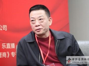 """晋商李子郑:低调的山西人成为河南""""鞋王""""——汾酒·2017第九届晋商年会"""