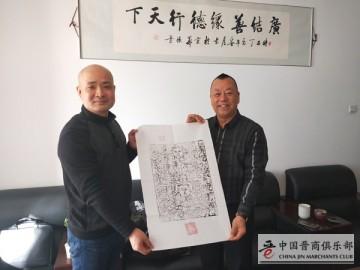 送财晋商山西省互联网农商企业联合会