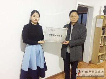 送财晋商穆志明:健康养生委员会正式揭牌了