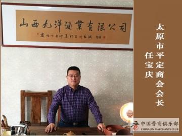 平定来了:欢迎太原市平定商会加盟为中国晋商俱乐部第97位联合发起机构