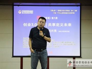 马云马化腾到山西签约有何意义?《和晋商》讲坛第六期:刘兴亮分享创业3.0时代如何站在共享经济风口、激活共享创业红利