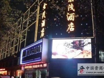 晋商话共享:珠海市余茂酒店让港澳台游客可以便捷购买正宗山西特产及全国晋商优品