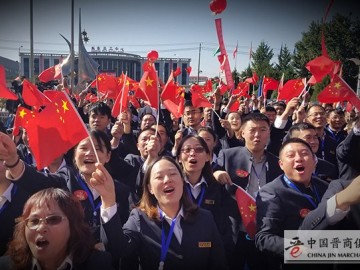 满江红·双庆喜迎上党区第一个国庆 这家晋商企业高唱红歌姿势高涨