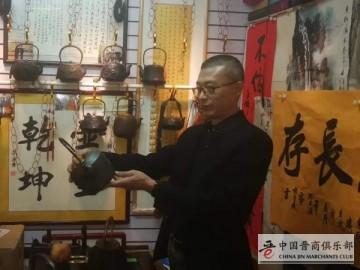 武汉晋商段安柱喜迎全球首款晋商牌铁壶