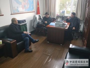 晋商俱乐部拜访山西省工商联副主席梁荣