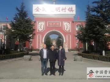 扎根振兴,建设现代农村 | 中国晋商俱乐部拜访优秀晋商振兴小镇牛扎根董事长