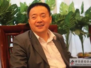 段良勇 广东省山西商会 秘书长 ——2018晋商商帮优秀工作者
