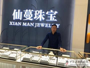 王青虎 河南仙蔓商贸有限公司 董事长——2018年百名优秀晋商人物