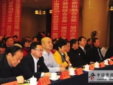 热烈祝贺阳城县中小微企业创新联合会第一届四次会议圆满召开