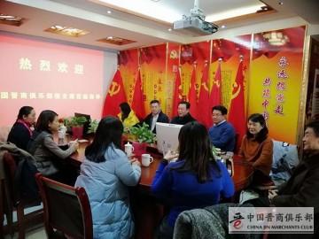 德国晋商俱乐部主席侯计香拜访河南省晋商会