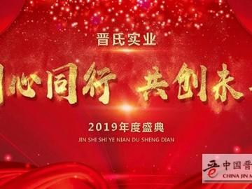 《2019·同心同行·共创未来》——晋氏实业年度盛典,圆满落幕
