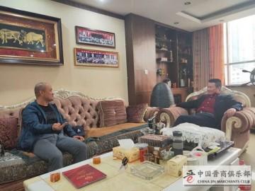 晋商俱乐部秘书处拜访山西省四川商会