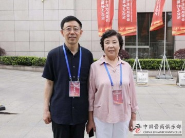 郭凤莲与优秀晋商牛扎根出席全国村长论坛第十五次执委会