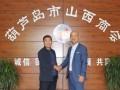 走访葫芦岛晋商-晋商生态国内行2019年第三站 (123播放)