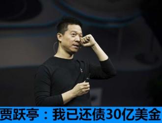 贾跃亭:我已经还了218多亿债务