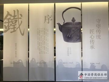 晋商铁壶·晋韵堂泽州铁器走进晋商银行