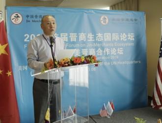 李刘锁:小型制造业的三点思考 — 2019首届晋商生态国际论坛