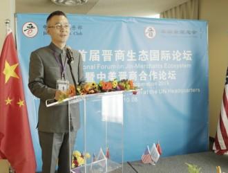 杨红宇:中美化工贸易合作机遇 — 2019首届晋商生态国际论坛