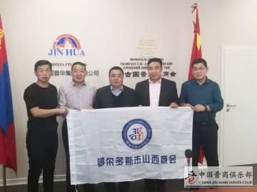 鄂尔多斯山西商会一行拜访蒙古国晋商总会
