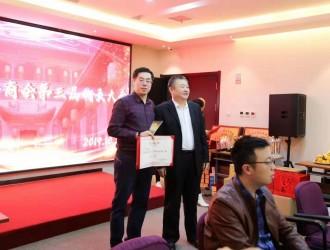 刘志华荣膺会长 | 黑龙江山西商会第3届代表大会圆满成功