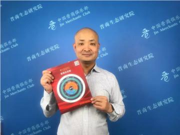 刘文斌带领晋商共赢团队,十年十届晋商年会都在这里了