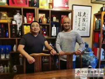 汾酒 | 晋商俱乐部拜访山西泰特贸易有限公司