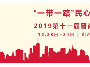 """【重要通知】""""一带一路""""民心相通 · 2019第十一届晋商年会12月23日~24日将在太原召开"""