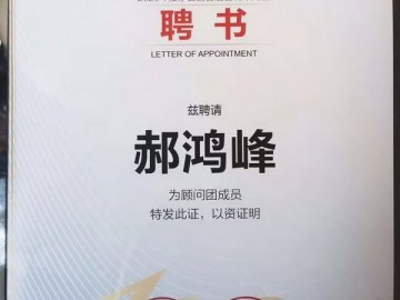 新晋商酒仙网郝鸿峰获聘贵州茅台顾问团成员