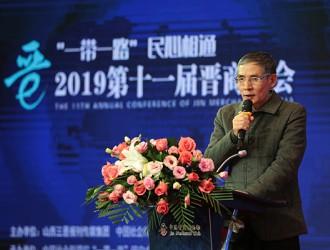 赵学文:新一代晋商肩负着重要责任 | 2019第十一届晋商年会
