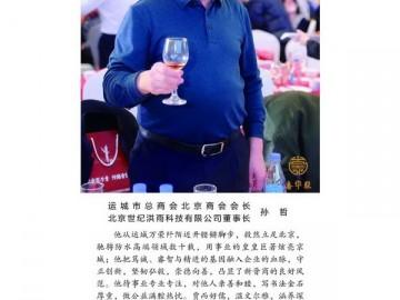 优秀晋商孙哲 山西万荣人 运城市总商会北京商会会长、世纪洪雨集团董事长