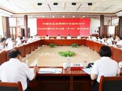 中国农业发展银行长治市分行2020年年中工作会议在太行乡村振兴人才学院召开—山西上党振兴集团