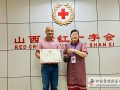 """一把壶的承诺:晋商俱乐部向山西省红十字会正式捐款捐赠 ——""""抗疫纪念铁壶·竭晋全力""""愿天下再无疫情"""