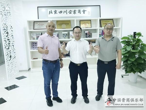 刘文斌秘书长拜访北京四川企业商会