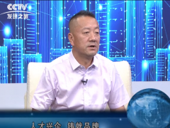 包头优秀晋商李志峰专访:人才兴企 铸就品牌