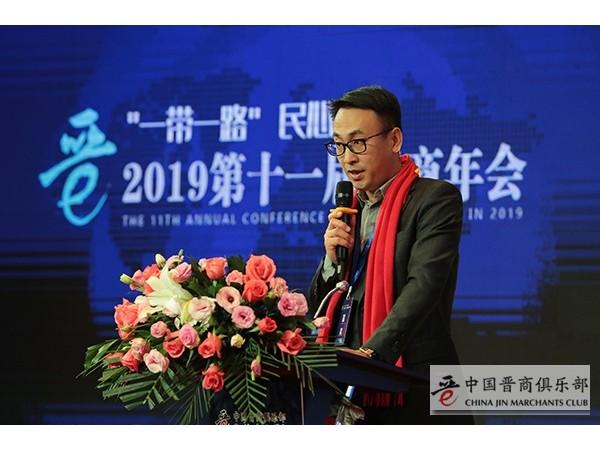 郝金玉:当代晋商生态最优秀的资源渠道 | 2019第十一届晋商年会