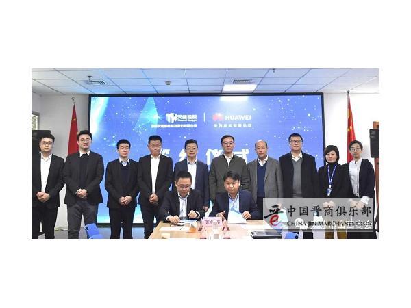 天帷控股与华为技术有限公司签署全面战略合作协议