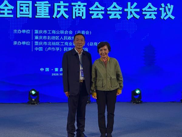 山西省重庆商会会长陈茂湘参加2020全国 重庆商会会长会议