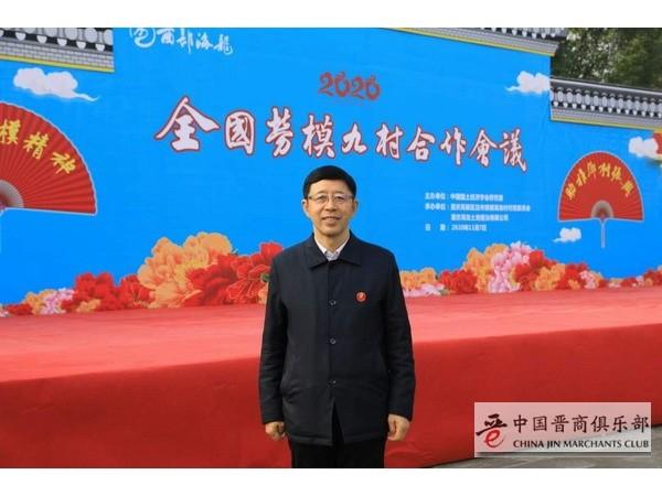 全国劳模2020九村合作会议召开 晋商上党振兴集团董事长牛扎根出席