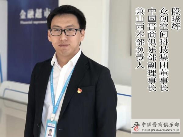 段晓辉副理事长