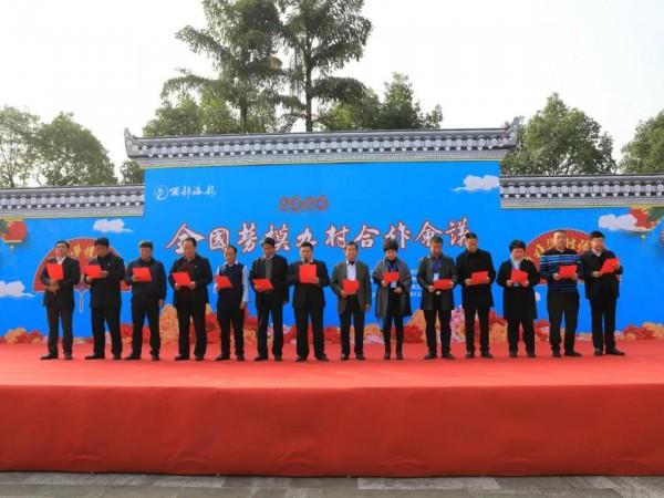 弘扬劳模精神,助推乡村振兴——2020年全国劳模九村合作会议在重庆海龙村举办—山西上党振兴集团