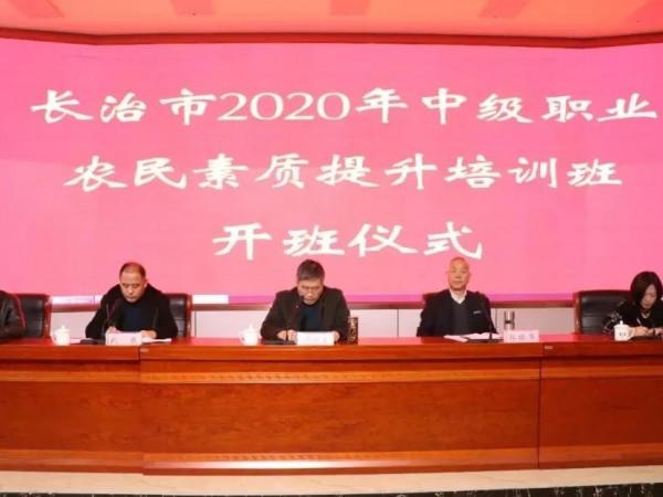 长治市2020年中级职业农民素质提升培训班开班—山西上党振兴集团