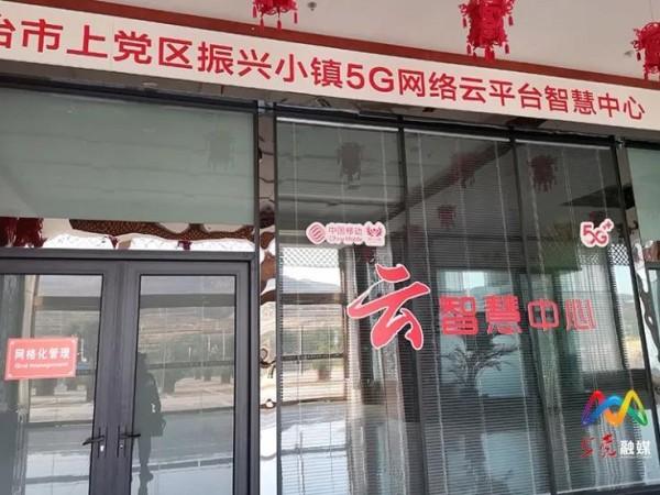 """4A+5G""!振兴小镇开启智慧景区新模式—山西上党振兴集团"