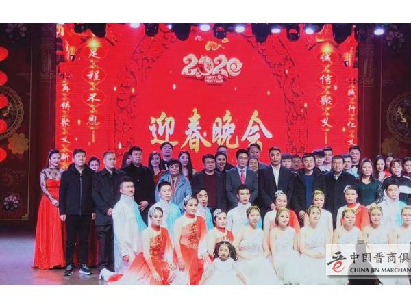 """山西聚义集团举办 """"诚信聚义,足程不息""""2020年迎春晚会"""