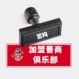 加盟中国晋商俱乐部