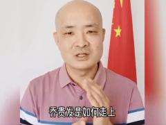 晋商故事 乔贵发为什么走西口? #晋商俱乐部