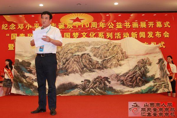 中国梦 商会图标